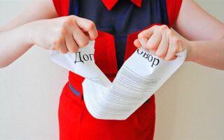 Расторжение договора страхования жизни по кредиту  — Пошаговая инструкция