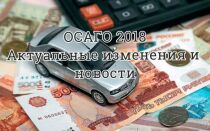 Актуальные изменения ОСАГО в 2018 году