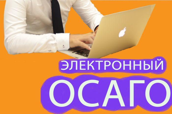 kak-kupit-polis-osago-onlajn-instrukciya-i-poleznye-sovety
