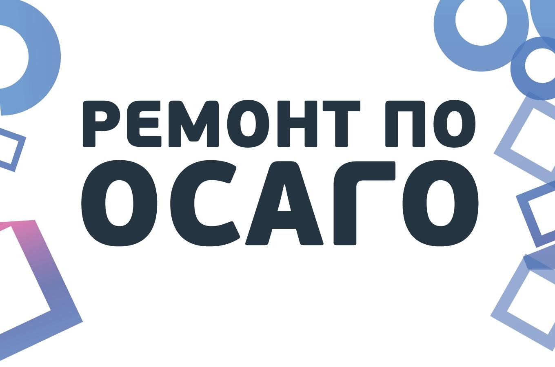 remont_osago