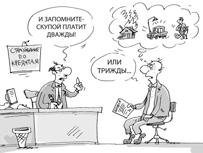 kak-otkazatsya-ot-straxovaniya-zhizni-pri-avtokredite