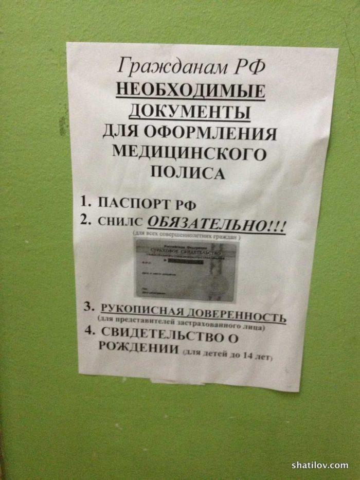 kak-pomenyat-polis-obyazatelnogo-medicinskogo-straxovaniya