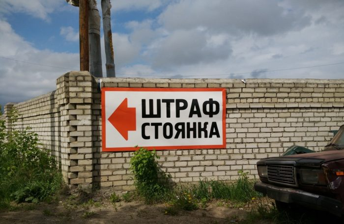 "<img src=""http://agdestrahovka.ru/wp-content/uploads/2016/12/kak-zabrat-mashinu-so-shtrafstoyanki-bez-straxovki2-e1480915300118.jpg"" alt=""kak-zabrat-mashinu-so-shtrafstoyanki-bez-straxovki"" width=""700"" height=""467"" class=""aligncenter size-full wp-image-1336"" />"