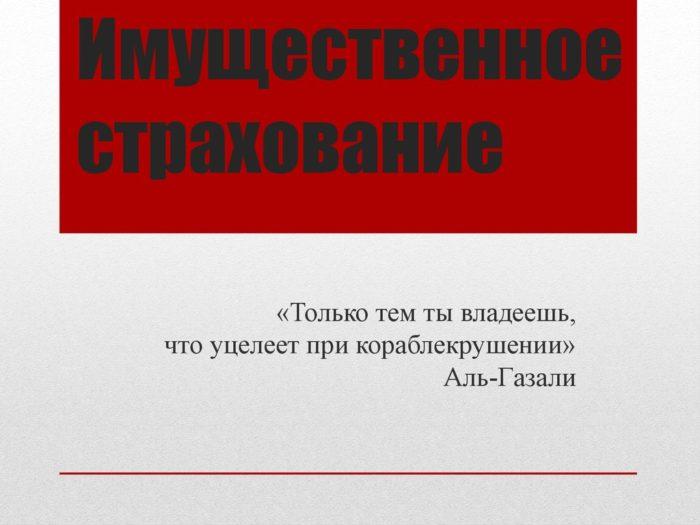 kto-mogut-byt-zastraxovany-po-dogovoru-imushhestvennogo-straxovaniya