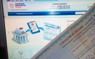 Страховка ОСАГО онлайн через Госуслуги — инструкция по оформлению