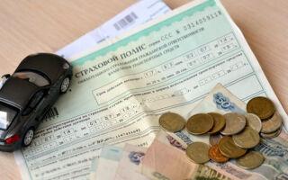 В каких случаях выплачивается страховка по ОСАГО?