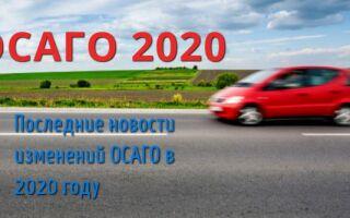 Коэффициенты, изменения, новости, реформа, подорожание, полис, калькулятор, штраф, дтп, тарифы и расчет ОСАГО в 2020 году